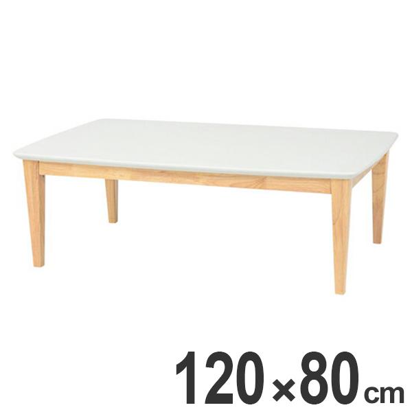 ?在庫限り・入荷なし?家具調こたつ 座卓 長方形 北欧風 エマ 幅120cm
