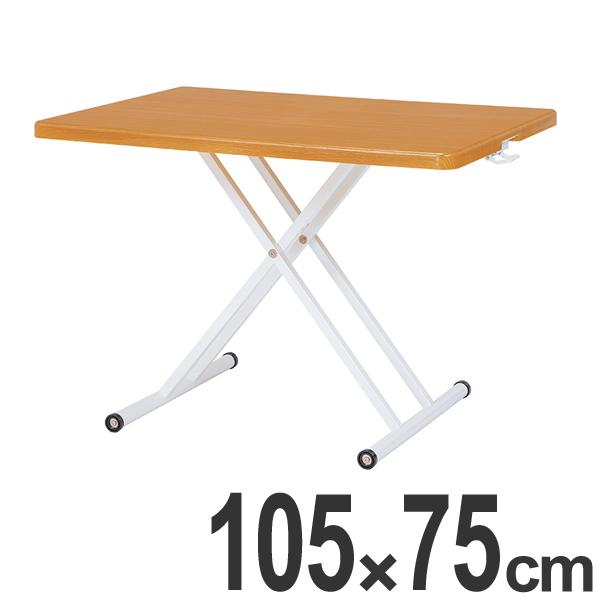 テーブル リフティングテーブル 幅105cm ( 送料無料 昇降テーブル リフトテーブル ローテーブル リビング ダイニング 昇降式 高さ調節 センターテーブル 作業台 来客机 高さ調整 )