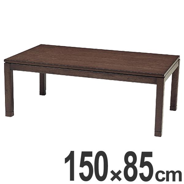 こたつ リビングコタツシェルタ T150M ( 送料無料 家具調こたつ 座卓 炬燵 コタツ コタツテーブル リビングテーブル 継ぎ脚 継足付き 高さ調節 食卓 こたつ本体 ウォルナット 長方形 薄型ヒーター )