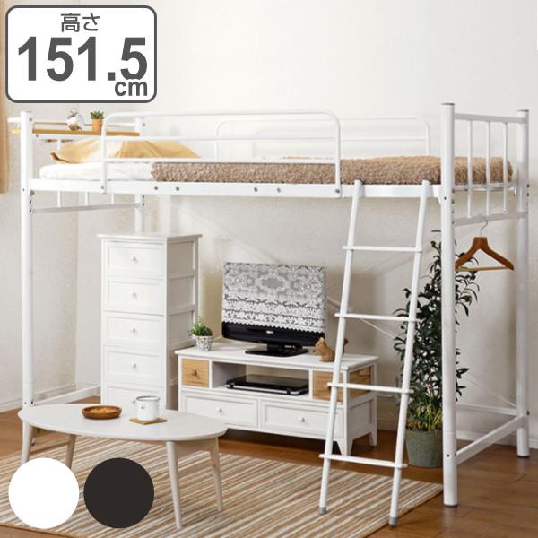 ロフトベッド アイアンフレーム コンセント付 高さ152cm ( 送料無料 ベット ベッド シングルベット シングル 子供用ベット 子供用 システムベット はしご 階段 階段付き ミドルタイプ ミドル ロータイプ 宮付き 宮棚 )