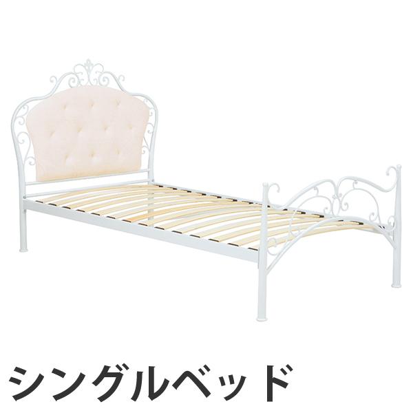 デザインベッド シングル アイアンフレーム ウッドスプリング式 ( 送料無料 ベッド ベット シングルベッド デザインベット 子供用ベット 子ども用ベット ウッドスプリング アイアン 白 ホワイト ロータイプ 収納 )