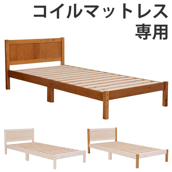 ベッド シングル すのこベッド マットレス専用 ( 送料無料 ベット 子供用ベット すのこ 天然木 コンパクト スノコ スノコベット スノコマット シンプル ブラウン ホワイト 茶色 白 )