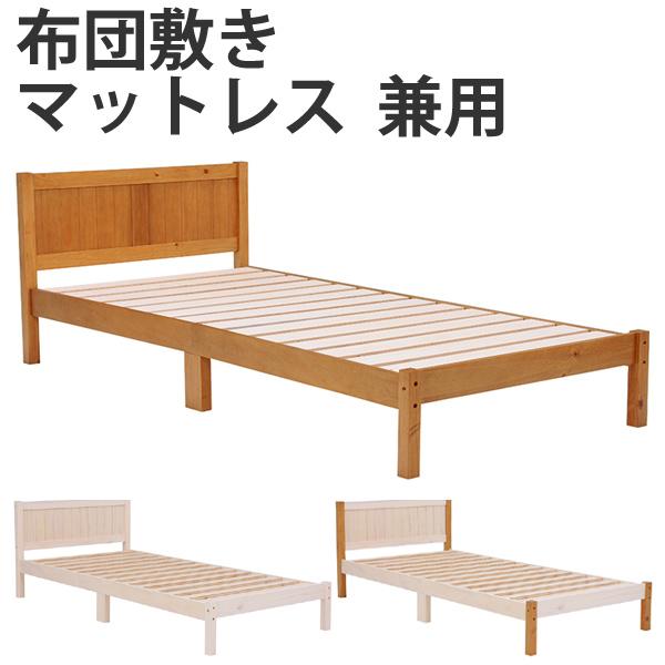 ベッド シングル すのこベッド 布団敷き対応 ( 送料無料 ベット 子供用ベット すのこ 天然木 コンパクト スノコ スノコベット スノコマット シンプル ブラウン ホワイト 茶色 白 )