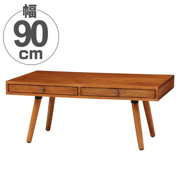 ローテーブル 引出し付 天然木 CALMA 幅90cm ( 送料無料 テーブル センターテーブル リビングテーブル 机 木製 リビング収納 収納 リビング 小物整理 ナチュラル 90センチ )