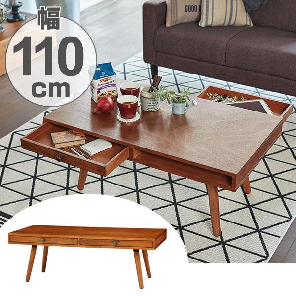 ローテーブル 引出し付 天然木 CALMA 幅110cm ( 送料無料 テーブル センターテーブル リビングテーブル 机 木製 リビング収納 収納 リビング 小物整理 ナチュラル 110センチ )