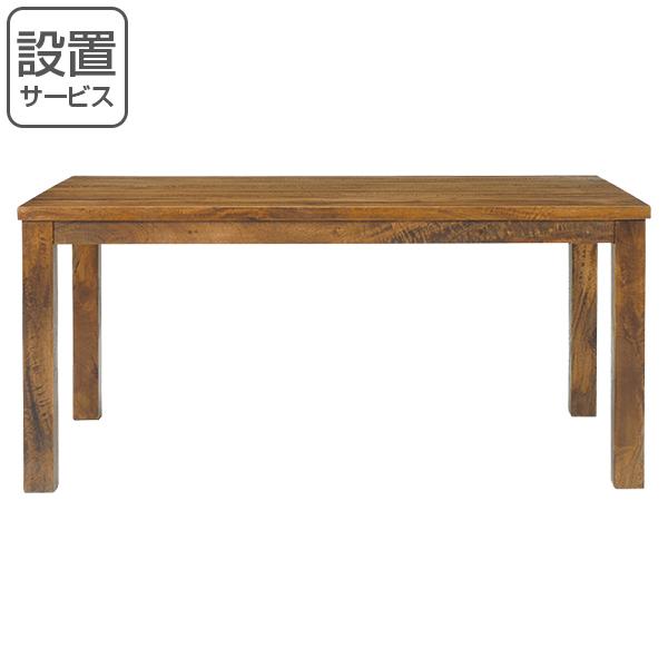 ダイニングテーブル 食卓 天然木 エスニック調 リベルタ 幅150cm ( 送料無料 完成品 テーブル 木製 4人用 4人 4人掛け 6人用 6人 6人掛け 天然木テーブル ダイニング リビング 食卓テーブル 机 150cm 150センチ 長方形 )