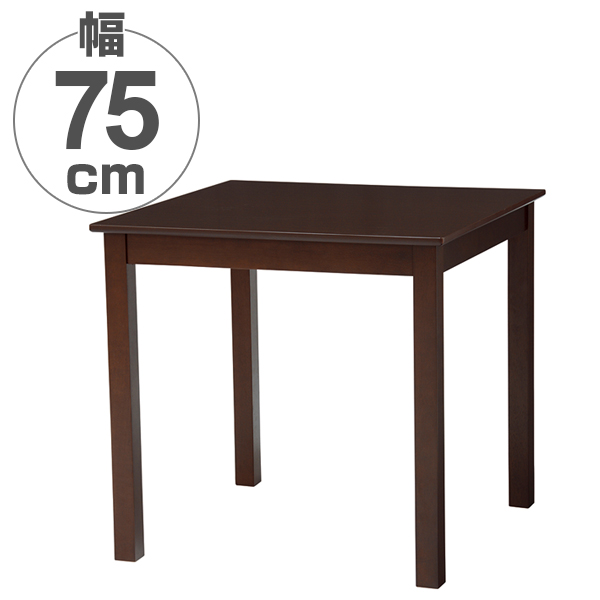 ダイニングテーブル 正方形 木製 75cm角 ( 送料無料 テーブル 食卓テーブル 机 ダイニング つくえ カフェテーブル 食卓 食事 2人用 2人掛け コンパクト )