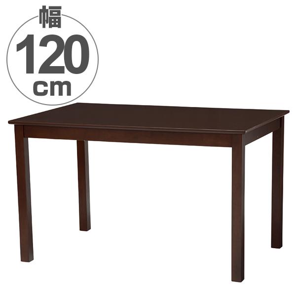ダイニングテーブル 長方形 木製 幅120cm ( 送料無料 テーブル 食卓テーブル 机 ダイニング つくえ 食事テーブル 食卓 食事 4人用 4人掛け )