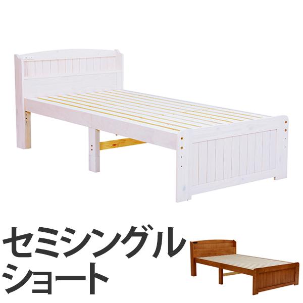 セミシングルショートベッド 木製 高さ2段調節 コンセント付 幅84cm ( 送料無料 ベット ベッド セミシングル 木製ベット ベッドフレーム フレーム フレームのみ 高さ調節 床下収納 収納 コンセント 2口コンセント )