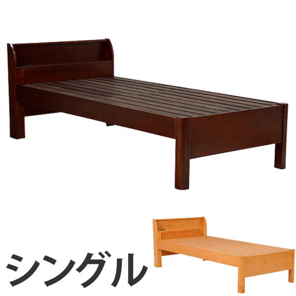 シングルベッド 木製 高さ3段調節 コンセント付 幅100cm ( 送料無料 ベット ベッド シングル 木製ベット ベッドフレーム フレーム フレームのみ 高さ調節 床下収納 収納 コンセント 2口コンセント )