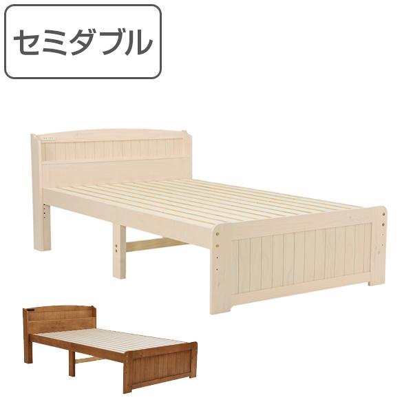 ベッド 木製 高さ2段調節 セミダブル 高さ2段調節 コンセント付 ( 送料無料 ベット フレーム 高さ 調節 調整 棚 収納 付き すのこ 木製ベット ベッドフレーム フレームのみ 2口 コンセント 宮付き 宮 棚 付き )