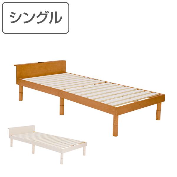 すのこベッド 木製 高さ3段調節 シングル 高さ3段調節 コンセント付 ( 送料無料 ベット フレーム 高さ 調節 調整 棚 収納 付き すのこ 木製ベット ベッドフレーム フレームのみ 2口 コンセント 宮付き 宮 棚 付き )