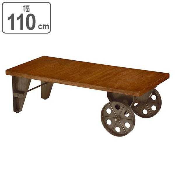 ローテーブル 天然木 ミッドセンチュリー 車輪付 リベルタ 幅110cm ( 送料無料 テーブル 机 つくえ リビングテーブル コーヒーテーブル ローテーブル 木製 インダストリアル キャスター レトロ トロリーテーブル )