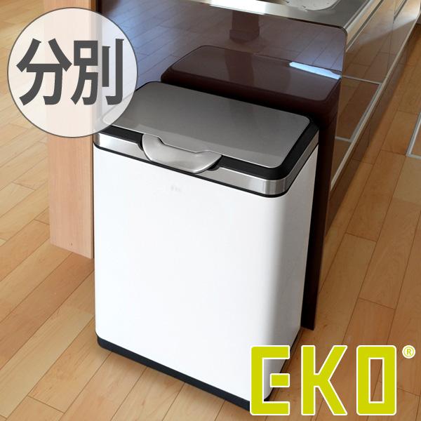 ゴミ箱 分別 EKO タッチプロ ビン 20L+20L ホワイト ( 送料無料 ごみ箱 ダストボックス ステンレス おしゃれ スリム シンプル インナー付き 洗える )