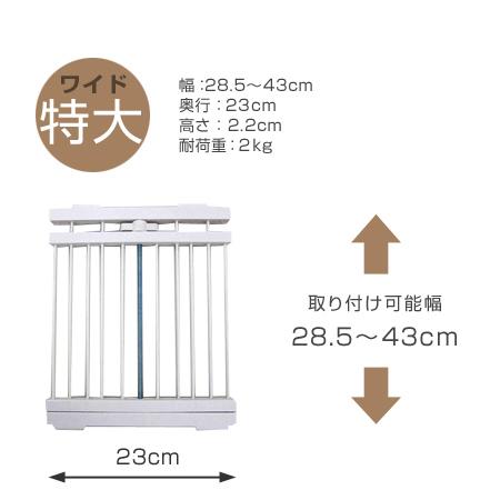 つっぱり棚 突ぱりすき間棚 ワイド 特大 取付幅:28.5~43cm 2個セット ( 突っ張り棚 すきま収納 ミニ つっぱりすき間 棚 ラック 収納 隙間収納 突ぱり つっぱり アイデア 突っ張り式収納 )