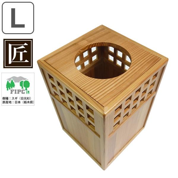 高級日光杉 匠のゴミ箱 角格子 300 ( ごみ箱 くず入れ ダストBOX くずかご ダストボックス 送料無料 )