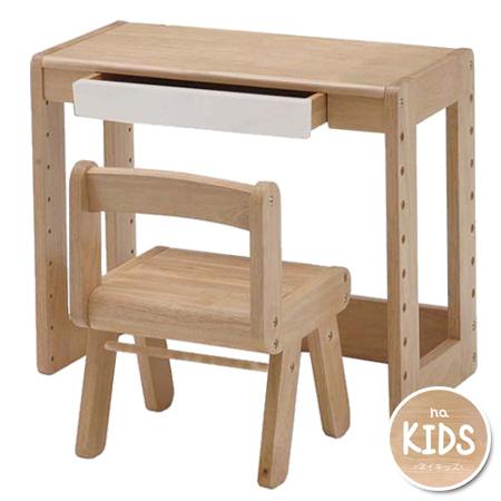 キッズスタディーセット naKids ( キッズ用 子供用 学習机 勉強机 椅子 送料無料 イス 子供部屋 木製 ベビーチェア いす チェアー こども用 子ども用 デスク )