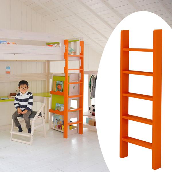 キッズシングルベッド用はしご E-Ko ( 送料無料 子供用 2段ベッド キッズ用 はしご 梯子 ハシゴ 二段ベッド ベッド ロフト ロフトベッド 入学 小学生 )