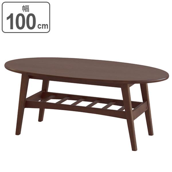 センターテーブル 収納 ラック付き 天然木 木製 幅100cm ( 送料無料 テーブル 机 つくえ リビングテーブル コーヒーテーブル リビング 収納 ローテーブル マガジンラック 楕円形 )