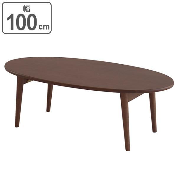 センターテーブル 天然木 折れ脚 木製 幅100cm ( 送料無料 テーブル 机 つくえ リビングテーブル コーヒーテーブル リビング 収納 ローテーブル 折れあし 楕円形 )