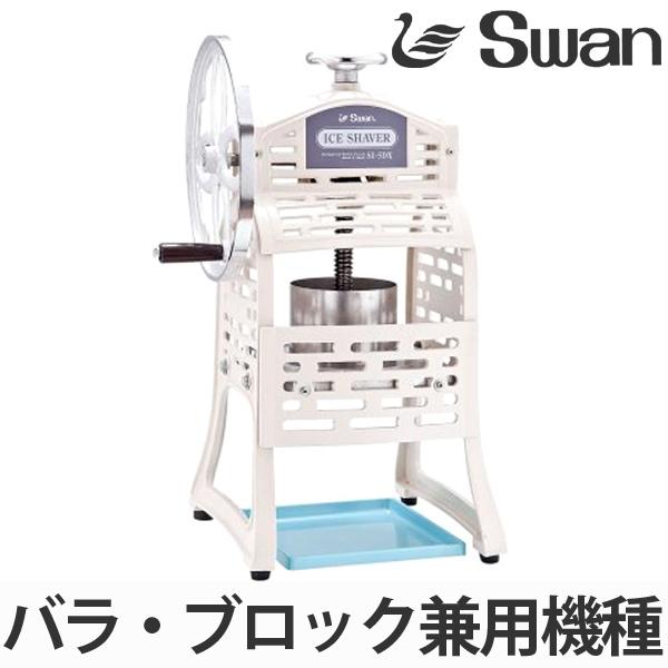氷削機 手動式 ブロック・バラ氷兼用 SI-7 ( 送料無料 業務用 かき氷 氷かき機 スワン Swan カキ氷 業務用かき氷 )
