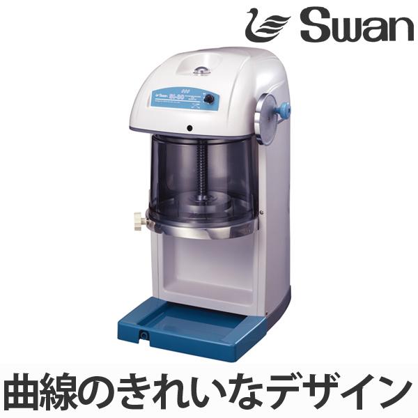 氷削機 電動式 ブロック氷専用 SI-80 ( 送料無料 業務用 かき氷 氷かき機 スワン Swan カキ氷 業務用かき氷 )