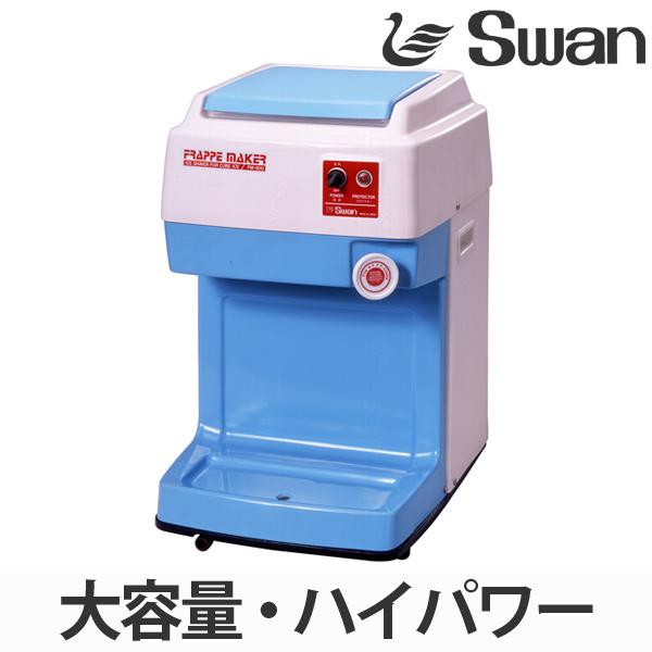 氷削機 電動式 バラ氷専用 FM-800 ( 送料無料 業務用 かき氷 氷かき機 スワン Swan カキ氷 業務用かき氷 )
