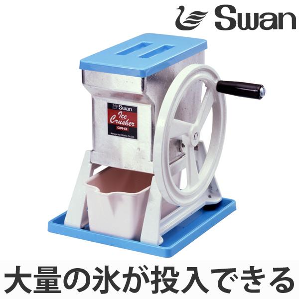 アイスクラッシャー 手動式 CR-D ( 送料無料 業務用 クラッシュアイス 氷 細かい氷 小さい氷 スワン Swan 製氷機 )