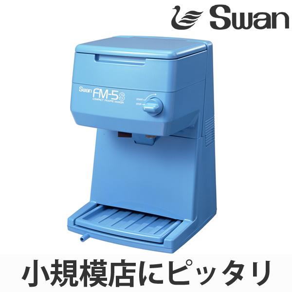 氷削機 電動式 バラ氷専用 FM-5S ブルー ( 送料無料 業務用 かき氷 氷かき機 スワン Swan カキ氷 業務用かき氷 )