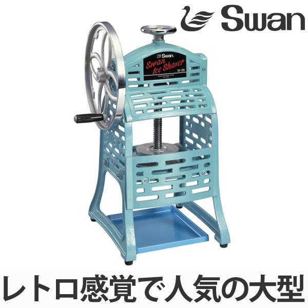 氷削機 手動式 ブロック氷専用 SI-3B ( 送料無料 業務用 かき氷 氷かき機 スワン Swan カキ氷 業務用かき氷 )