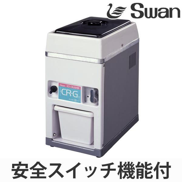 アイスクラッシャー 電動式 CR-G ( 送料無料 業務用 クラッシュアイス 氷 細かい氷 小さい氷 スワン Swan 製氷機 )