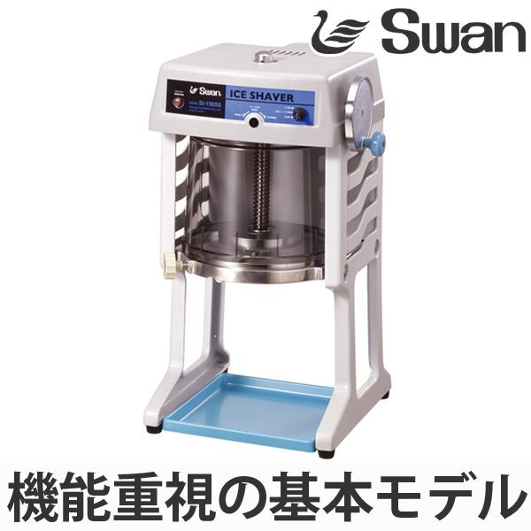 氷削機 電動式 ブロック氷専用 SI-150SS グレー ( 送料無料 業務用 かき氷 氷かき機 スワン Swan カキ氷 業務用かき氷 )