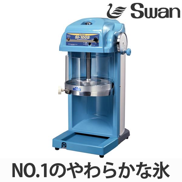 氷削機 電動式 ブロック氷専用 SI-100S ( 送料無料 業務用 かき氷 氷かき機 スワン Swan カキ氷 業務用かき氷 )