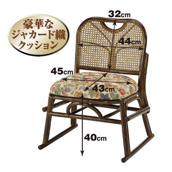 座椅子 ラタン スタッキングチェア クッション付 籐家具 座面高40cm ( 送料無料 ラタン 椅子 イス いす チェアー チェア )