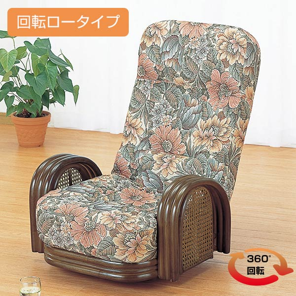 籐〔ラタン〕 リクライニング回転座椅子 ロータイプ 送料無料( イス チェア アジアン )