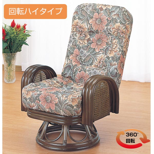 籐〔ラタン〕 リクライニング回転座椅子 ハイタイプ 送料無料( イス チェア アジアン )