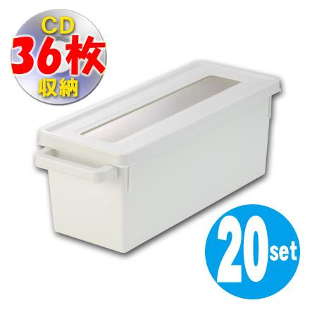 メディアコンテナ CD収納ケース ホワイト 20個セット ( CD 収納 送料無料 プラスチック フタ付き 積み重ね 収納ボックス )