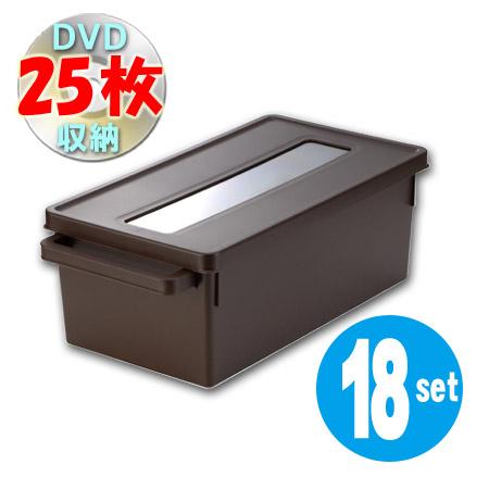 メディアコンテナ DVD収納ケース ブラウン 18個セット ( DVD 収納 送料無料 プラスチック フタ付き 積み重ね 収納ボックス )