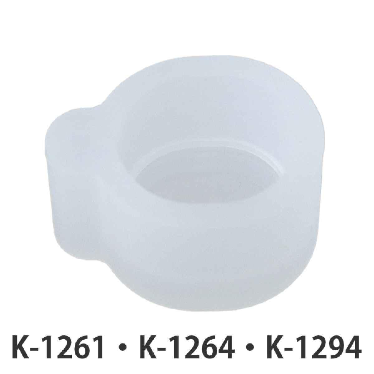 冷水筒K-1261、K-1281、K-1294専用パッキン パッキン 注ぎ口用 冷水筒 ピッチャー K-1261 K-1264 K-1294 専用 部品 パーツ ( 替えパッキン 注ぎ口 交換用 本体別売り 別売りパーツ )