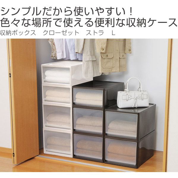 Storage Boxes Closet Strap L (costume Case Storage Case Drawer Plastic  Closet Storage Drawers Stackable Stacking Clothing Storage Storage)  05P20Nov15