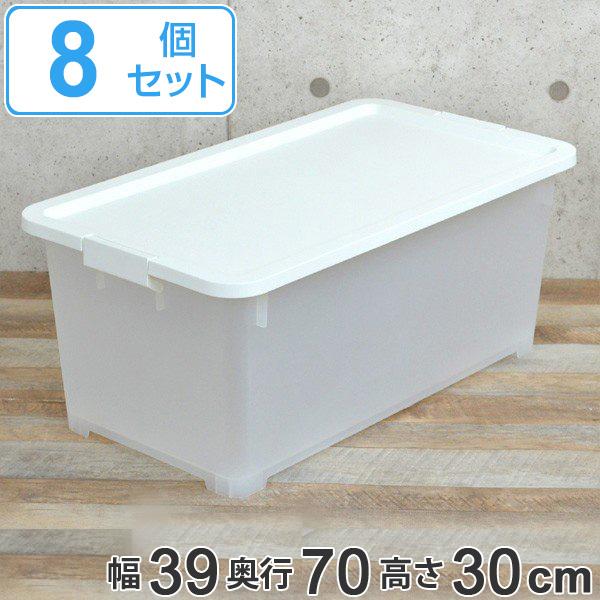 収納ボックス 幅39×奥行70×高さ29cm 深型 フタ付き 8個セット プラスチック 日本製 ( 送料無料 収納ケース 収納 クローゼット収納 押入れ収納 衣装ケース 押し入れ 押入れ クローゼット 衣類ケース 押入れ収納ボックス )