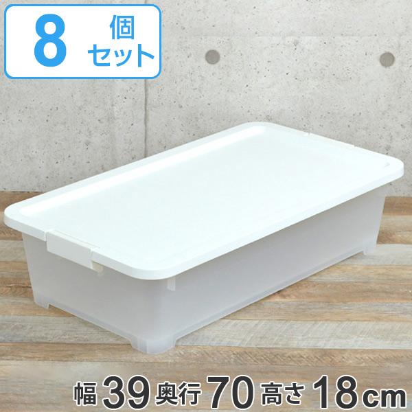 収納ボックス 幅39×奥行70×高さ17cm 浅型 フタ付き 8個セット プラスチック 日本製 ( 送料無料 ベッド下収納 収納 収納ケース 押入れ収納 衣装ケース クローゼット収納 衣類ケース 蓋付き ボックス 押入れ収納ボックス )