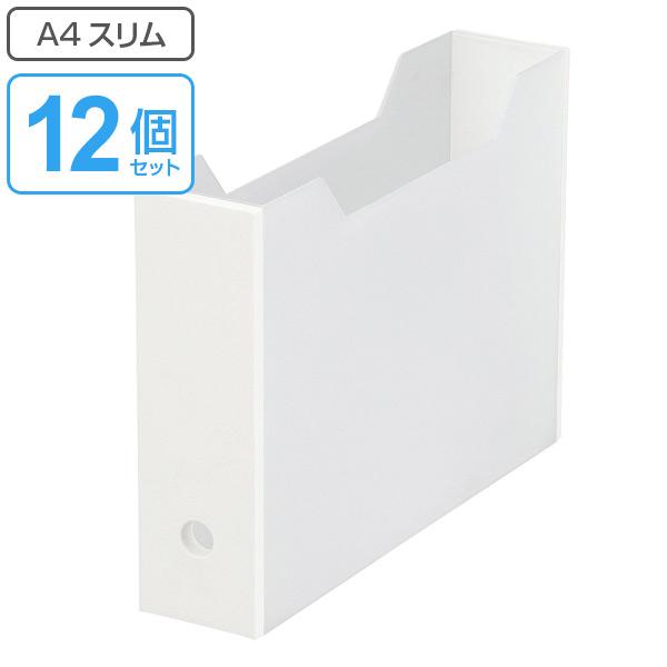 ファイルケース 約 8×奥行34×高さ25cm ステイト ボックス型 スリム 横型 12個セット ( 送料無料 収納 インテリア 白 ファイルボックス ファイルスタンド A4ファイル 収納ボックス ホワイト 書類収納 オフィス 縦 A4 )