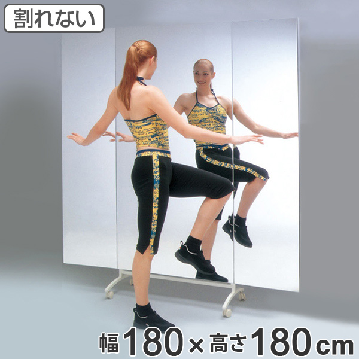 割れない鏡 リフェクスミラー 移動式スポーツミラー 三面鏡タイプ Rタイプ 姿見 ミラー フィルムミラー Refex 180cm×180cm ( 送料無料 鏡 全身 スタンドミラー かがみ カガミ 3面 全身ミラー 割れないミラー キャスター 大きい )