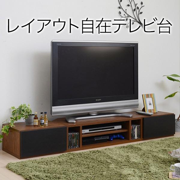 テレビ台 エクステンションTVボード 木調 ブラウン ( 送料無料 伸縮 コーナー ローボード AV収納 組み換え Pico )