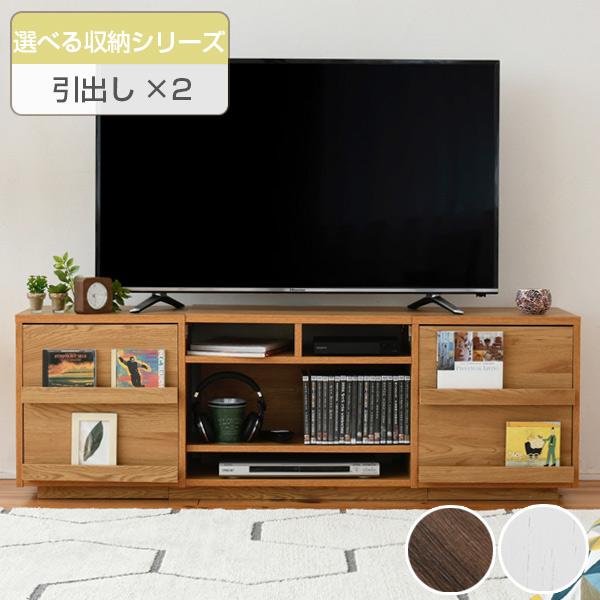 テレビ台 リビングボード 組み合わせ収納 引出し×2 幅150cm ( 送料無料 TV台 TVラック TVボード リビングボード AVボード AVラック 北欧 木目 ハイ ハイタイプ 引出し 引き出し リビング収納 テレビ ディスプレイ )