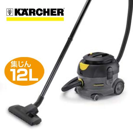 業務用掃除機 ケルヒャー ドライクリーナー T12/1 集塵容量12L ( 送料無料 Karcher 清掃機器 )