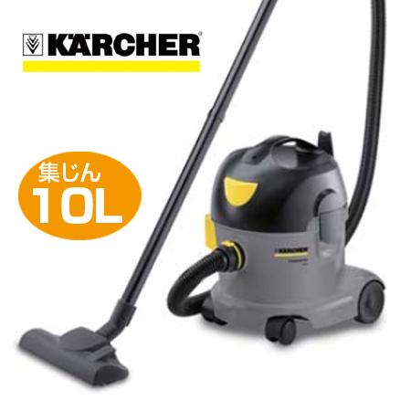 業務用掃除機 ケルヒャー ドライクリーナー T10/1 集塵容量10L ( 送料無料 Karcher 清掃機器 )