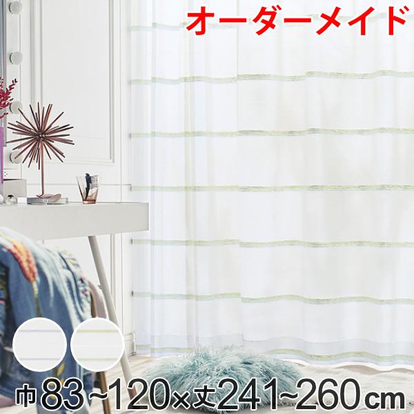1cm単位で作れるあなただけのオーダーメイドレースカーテン レースカーテン オーダーカーテン ハカナイホライズン WEB限定 1.5倍ヒダ 巾83~120×丈241~260cm 送料無料 オーダー サイズオーダー 1cm単位 日本製 シンプル おしゃれ グラデーション ボーダー柄 オーダーメイド 洗える ハイクオリティ