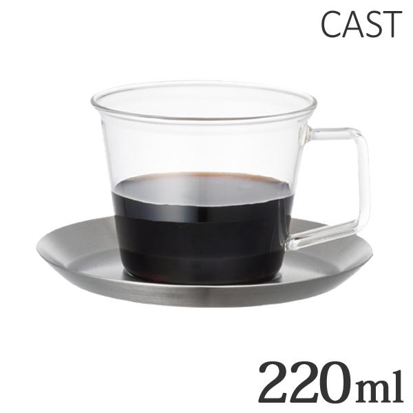 品位ある美しさ ステンレスとガラスのカップ ソーサー キントー 年間定番 KINTO カップ 220ml 卓抜 CAST 耐熱ガラス 洋食器 ティーカップ コーヒーウェア セット 食洗機対応 磁器製 ステンレス コップ 電子レンジ対応 ティーウェア